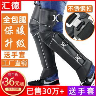 冬季摩托車護膝保暖騎車電動車護腿擋風裝備騎行防風防寒男女加厚