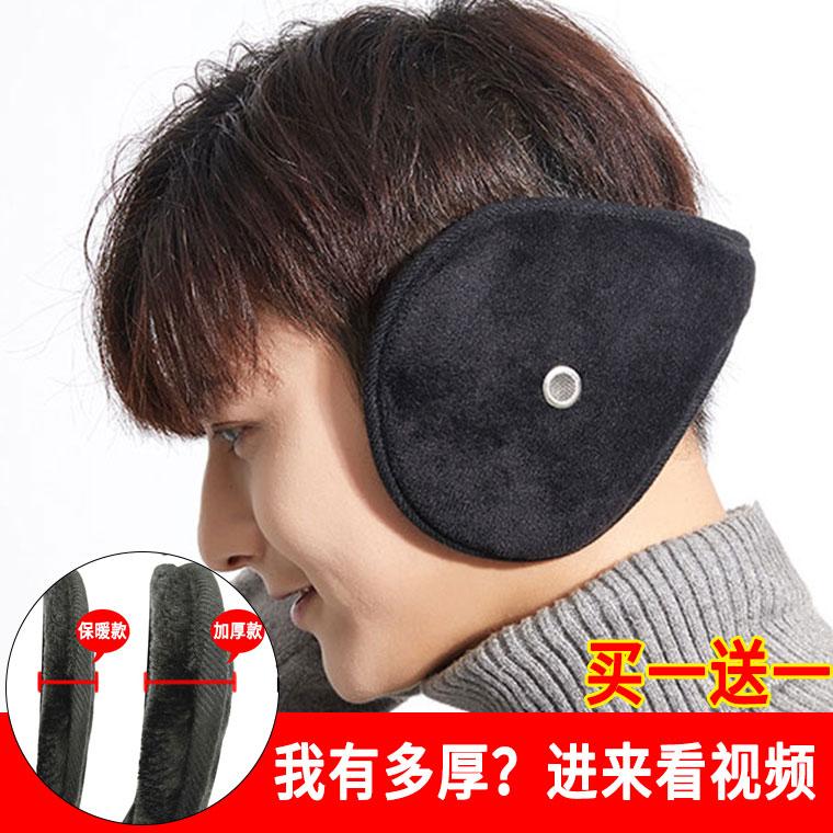 耳罩冬季保暖耳套耳包男士护耳朵冬天女士加厚耳捂子防冻韩版耳帽