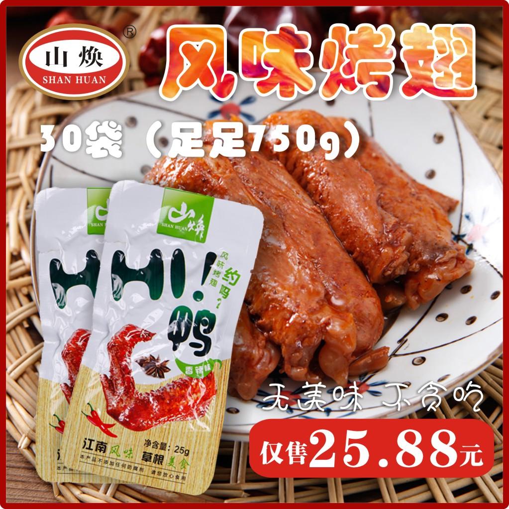 乡巴佬麻辣鸭翅膀25g*30袋香辣卤味休闲零食品小袋包装特产礼包