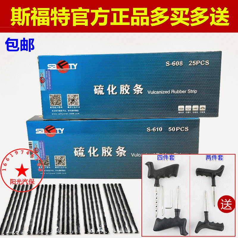 Sford vulcanized tire repair tape glue automobile tire vacuum tire ox tendon electric vehicle motorcycle tools