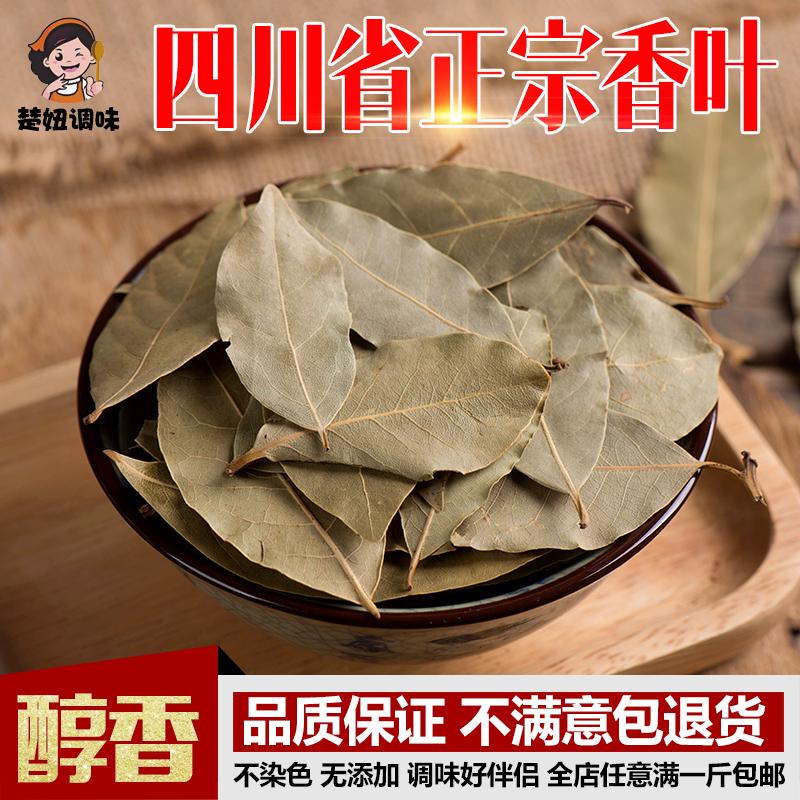 满1斤包邮◆精品香料 香叶 月桂叶 桂树叶 50g 另有草果桂皮