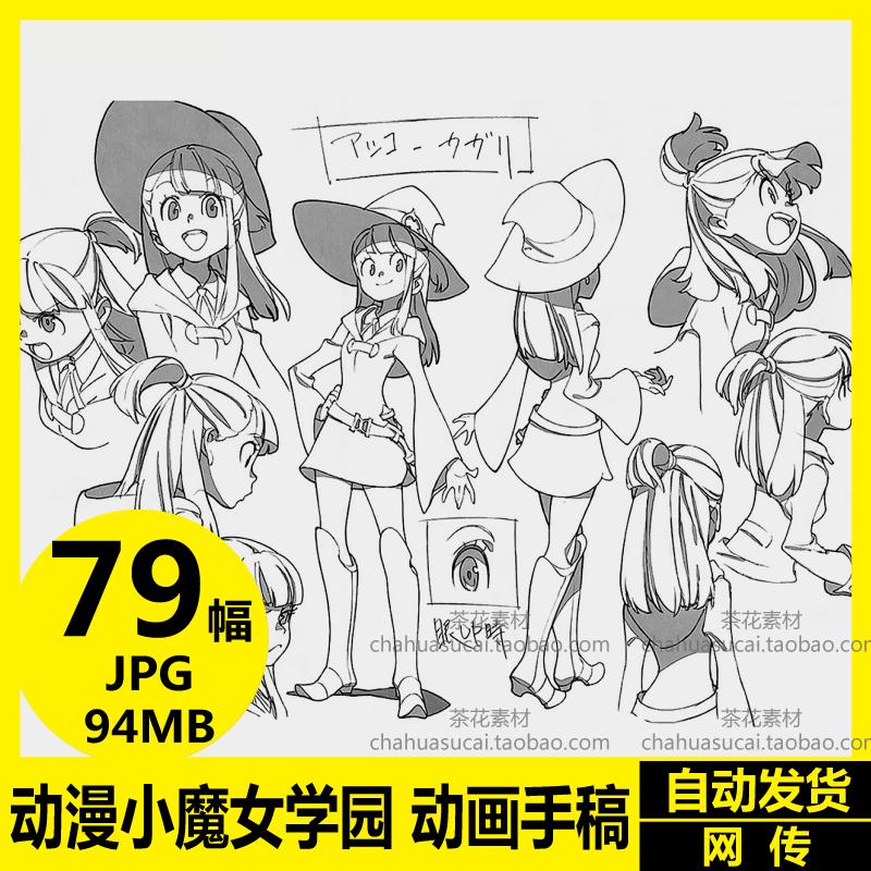 动漫线稿 小魔女学园 动画手稿 角色三视图 游戏美术参考资料非免
