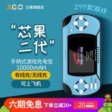 芯果游戏机充电宝games powe彩屏10w无线充移动电源10000毫安大容