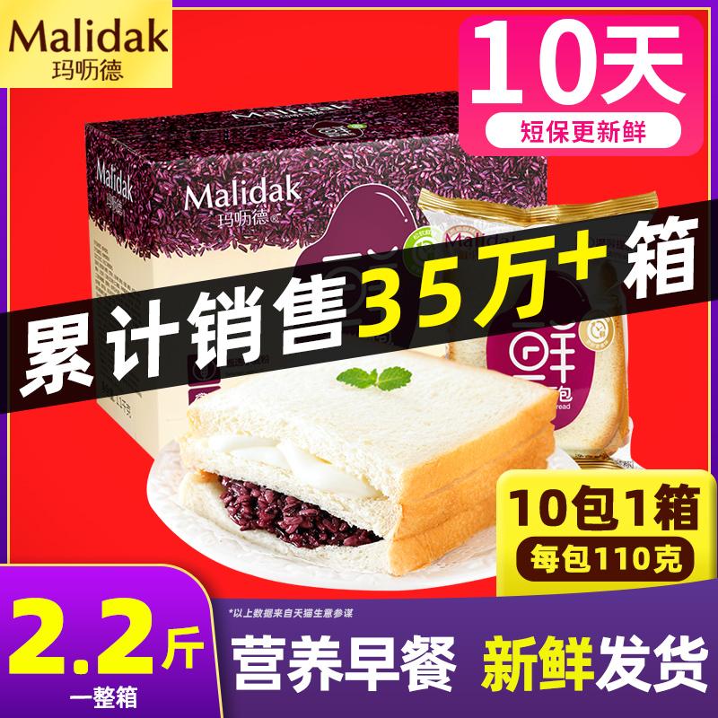 玛呖德紫米面包奶酪夹心三明治黑米吐司蛋糕早餐食品面包整箱早餐