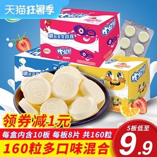 伊利奶片整盒儿童奶酪乳制品零食嚼着小吃甜橙草莓多口味160g盒装