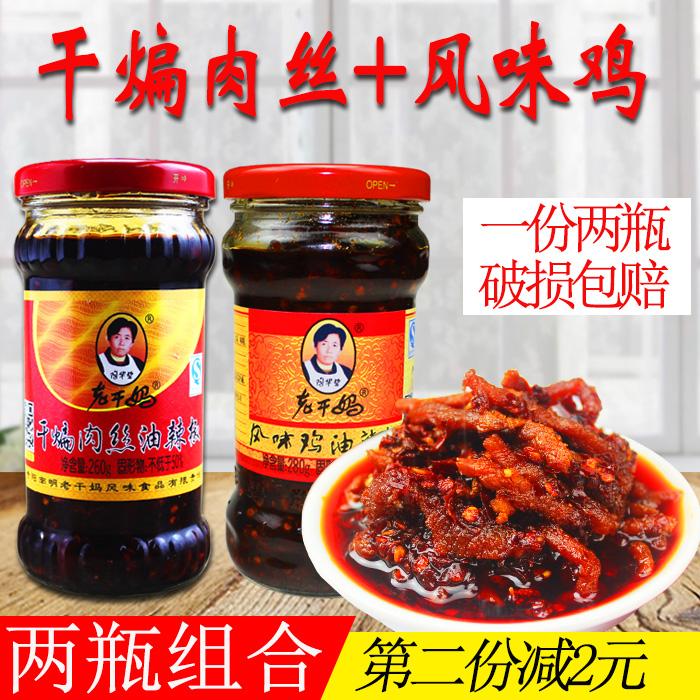 贵州特产老干妈干煸肉丝260g+风味鸡280g油辣椒辣酱调味品下饭菜