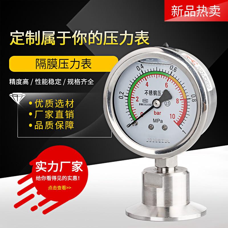 卫生型隔膜压力表YTP60BF 不锈钢耐震膜片卡盘50.5食品快装卡箍式