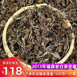 福鼎白茶陈韵陈香枣香2013年藏品老白茶500克贡眉寿眉白牡丹散茶