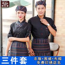 中国鍋のレストランでは、秋と冬のスーツでのレストランの男性と女性で長袖オーバーオールホテルのダイニングレストランのウェイター