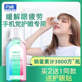 閃亮洗眼液清潔眼部護理液眼藥滴水洗眼睛清洗緩解眼疲勞神器護眼