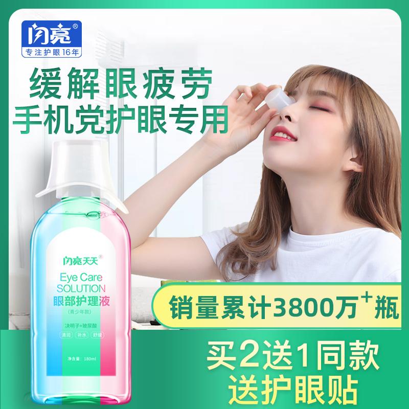 闪亮洗眼液清洁眼部护理液眼药滴水洗眼睛清洗缓解眼疲劳神器护眼