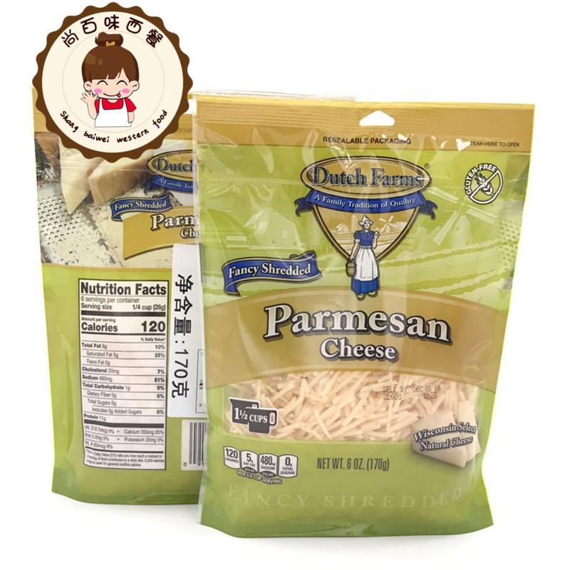 奥莉吃的 美国原装进口荷氏农场帕玛森碎奶酪170g巴马臣干酪丝