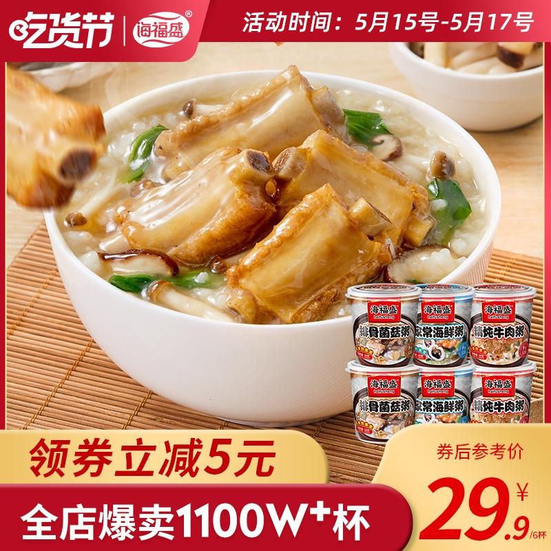 海福盛冻干速食粥饭组合整箱营养方便早餐夜宵皮蛋瘦肉粥即食代餐