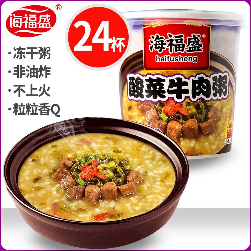 海福盛酸菜牛肉粥速食粥24桶装 冲泡即食早餐宵夜代餐速食粥