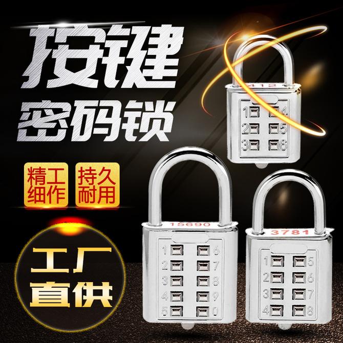 健身房行李 锁 箱包更衣柜子锁头防盗挂锁小锁抽屉锁 按键固定大密码