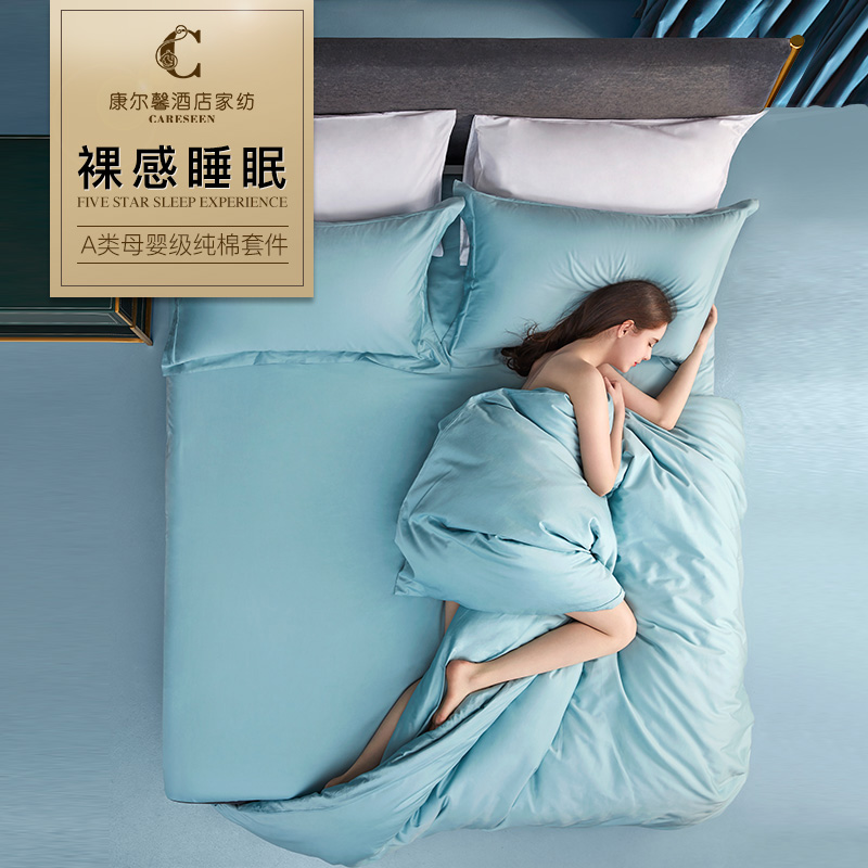 Kangerxin four-piece cotton bed sheet cotton quilt cover sheet five-star hotel solid color three-piece bedding