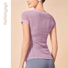 凡圣瑜伽服时尚 运动健身瑜伽短袖 网纱美背透气修身 上衣T恤F08353