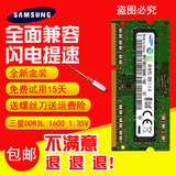 New Samsung 4G DDR3L 1600 notebook memory 4GB PC3L-12800S low voltage 1.35V