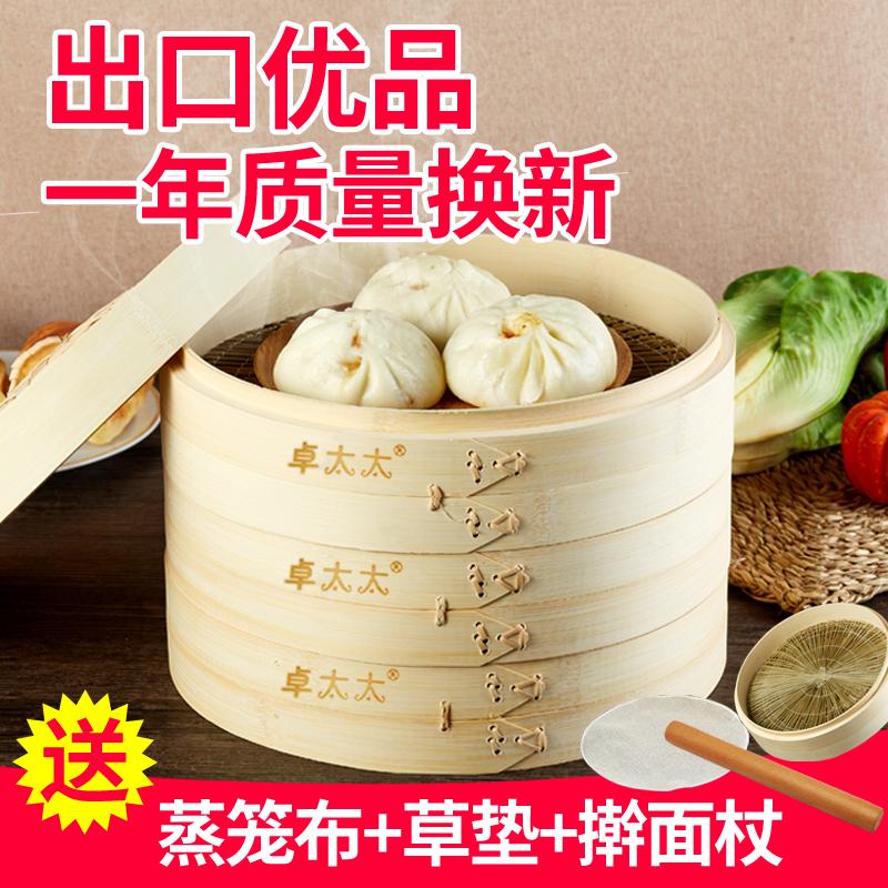 卓太太 蒸笼竹蒸笼竹制家用小蒸笼竹编蒸笼蒸屉竹笼小笼包笼饺子