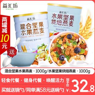 益汇坊混合坚果水果燕麦片即食冲饮麦片早餐速食代餐健身懒人食品