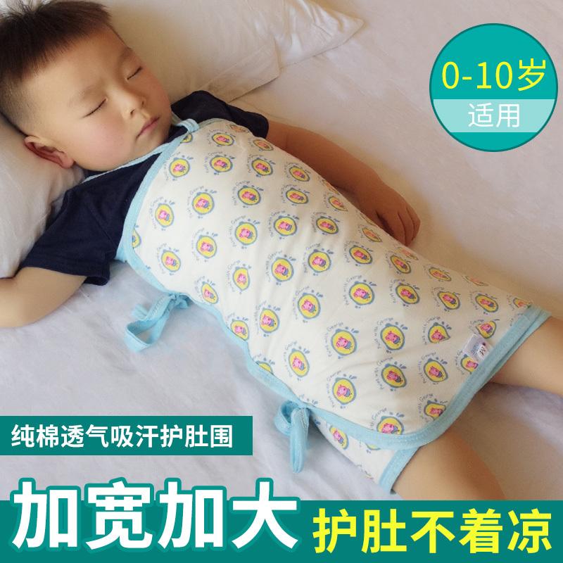 寶寶護肚圍夏季純棉嬰兒肚子防著涼肚兜護臍帶腹圍新生兒肚臍圍