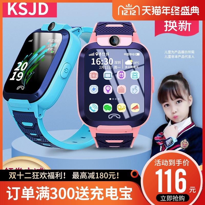 儿童电话手表学生防水4g全网通小手机定位天才智能KSJD官方旗舰店