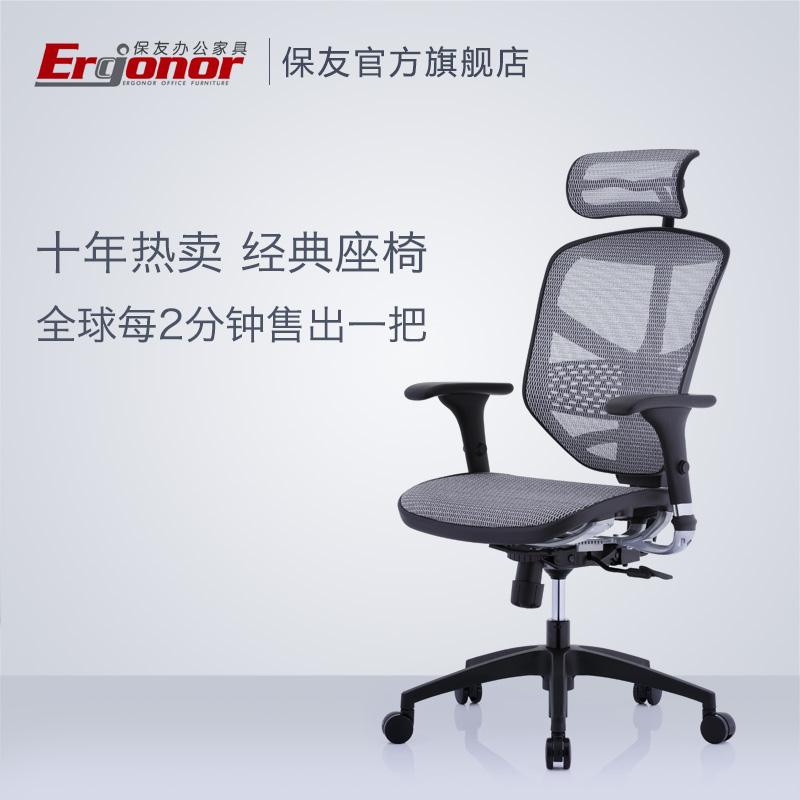 聯友旗下品牌 Ergonor 保友 金卓b enjoy簡約版椅子 網布電腦椅