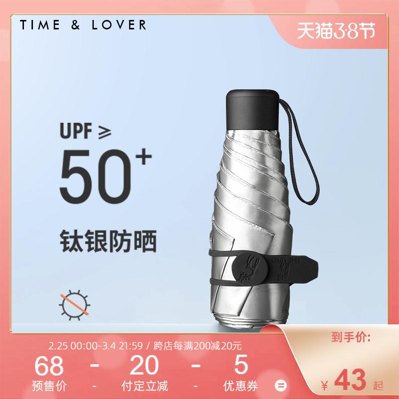 钛银遮阳伞小巧便携胶囊防晒太阳伞超强防紫外线女折叠晴雨伞两用