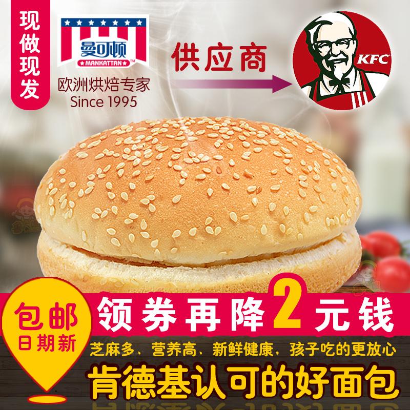 汉堡面包肯德基面包胚18对曼可顿汉堡胚家庭装新鲜汉堡皮双层包邮