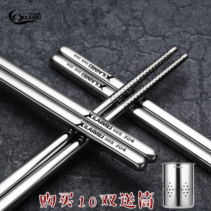304不锈钢筷子套装合金筷子家用防滑方型金属筷子10双家庭装包邮
