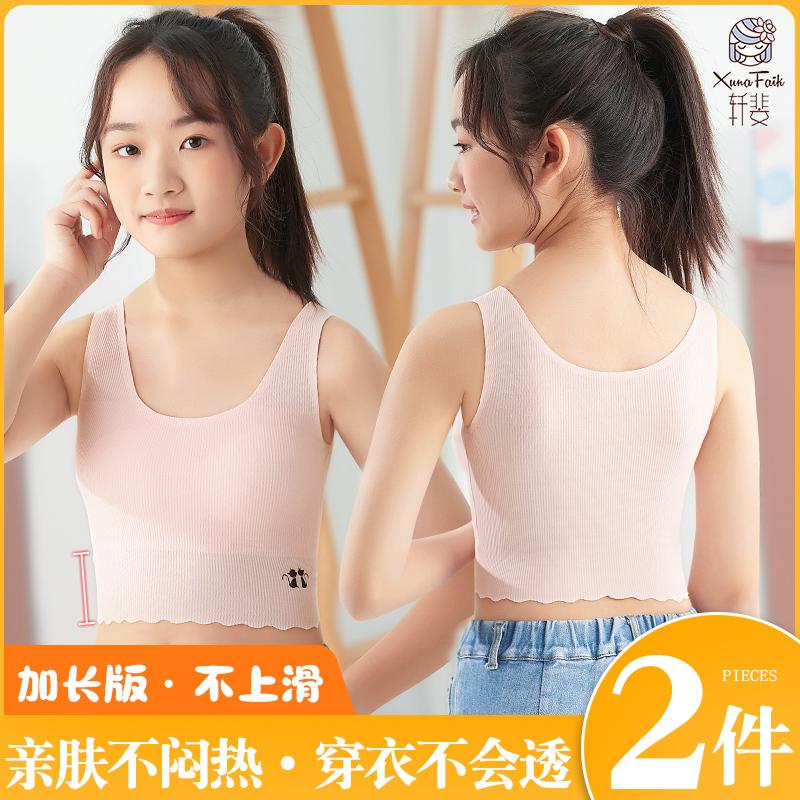 青春期少女内衣发育期小背心12-16岁大童女童初中高中学生文胸薄