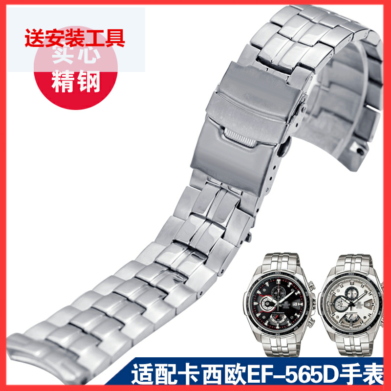 Suitable for Casio Watch Band Watch Chain mens steel band edifice sports Casio stainless steel strap