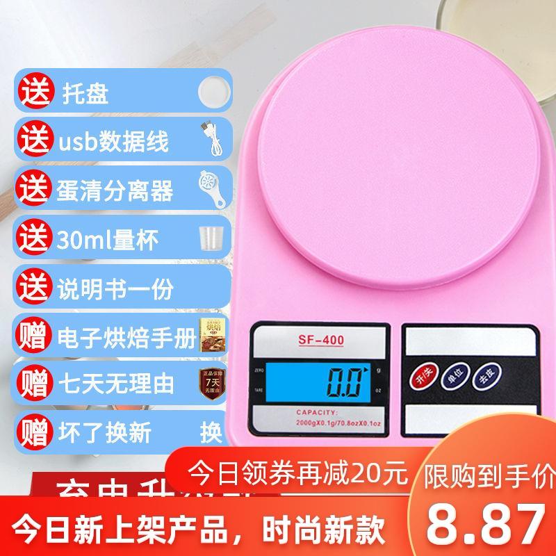 厨房秤烘焙电子秤家用小型克重精准称重高精度食物克称0.01数度秤 - 封面