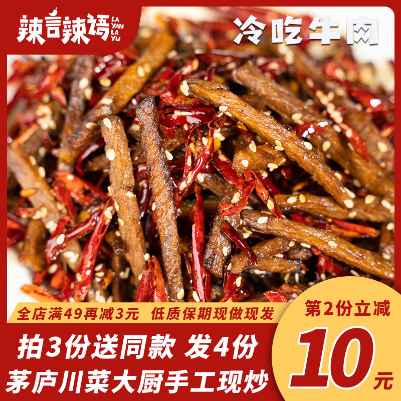 Cold eating beef spicy beef jerky bag cooked food spicy language Sichuan specialty wanghong snacks spicy