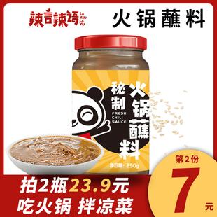 火锅蘸料辣言辣语老北京250g调味酱