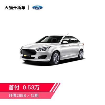 2017款 福特 福睿斯 1.5L 自动舒适型 新车  弹个车【不可退】
