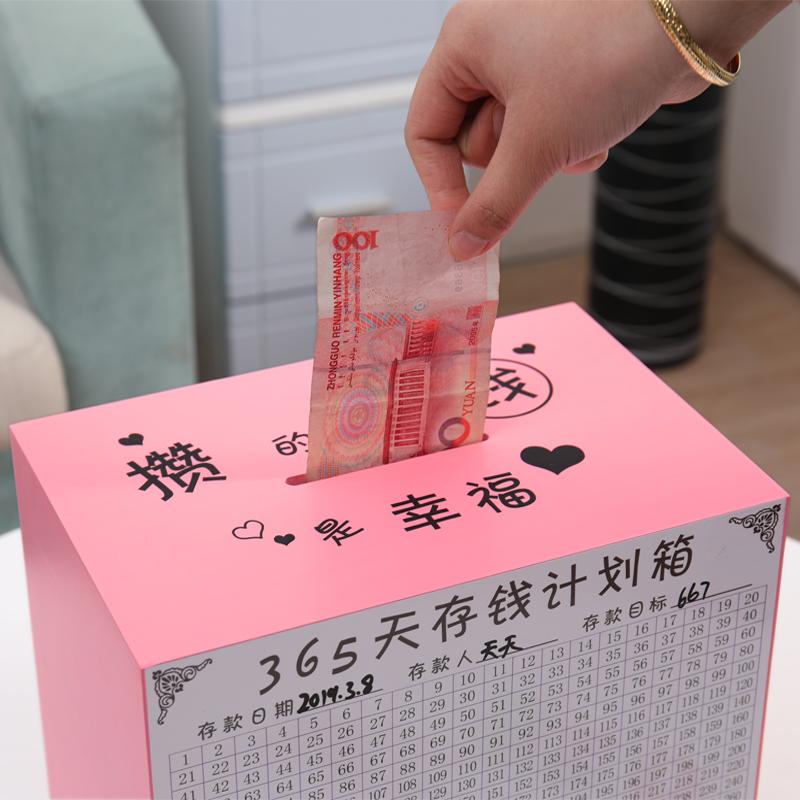 365天存钱罐不可取只进不出创意大人储蓄罐家用大容量存钱箱 网红