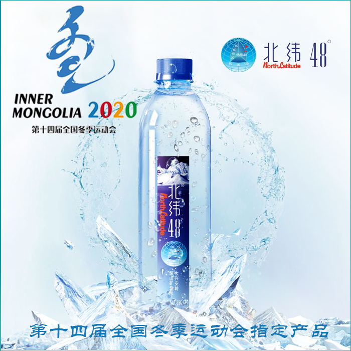 48 degrees north latitude mineral water 550ml * 24 bottles of purified water natural drinking water weakly alkaline package