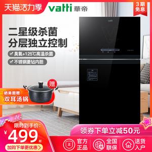 vatti华帝消毒柜家用小型立式迷你碗筷餐具商用台式厨房消毒碗柜