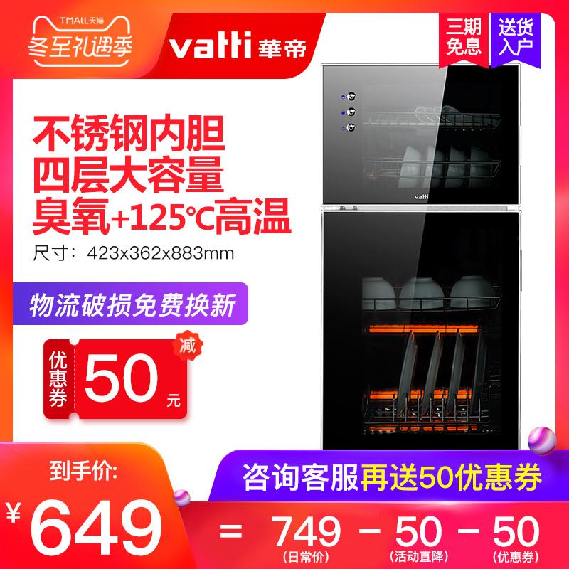 Vatti/华帝 ZTP108-GB101 消毒柜家用立式小型双门不锈钢茶杯碗柜