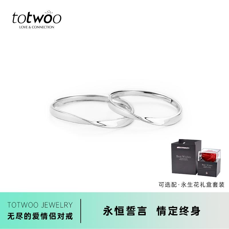 totwoo情侣戒指一对S925银男女简约对戒定制刻字戒指情侣纪念礼物