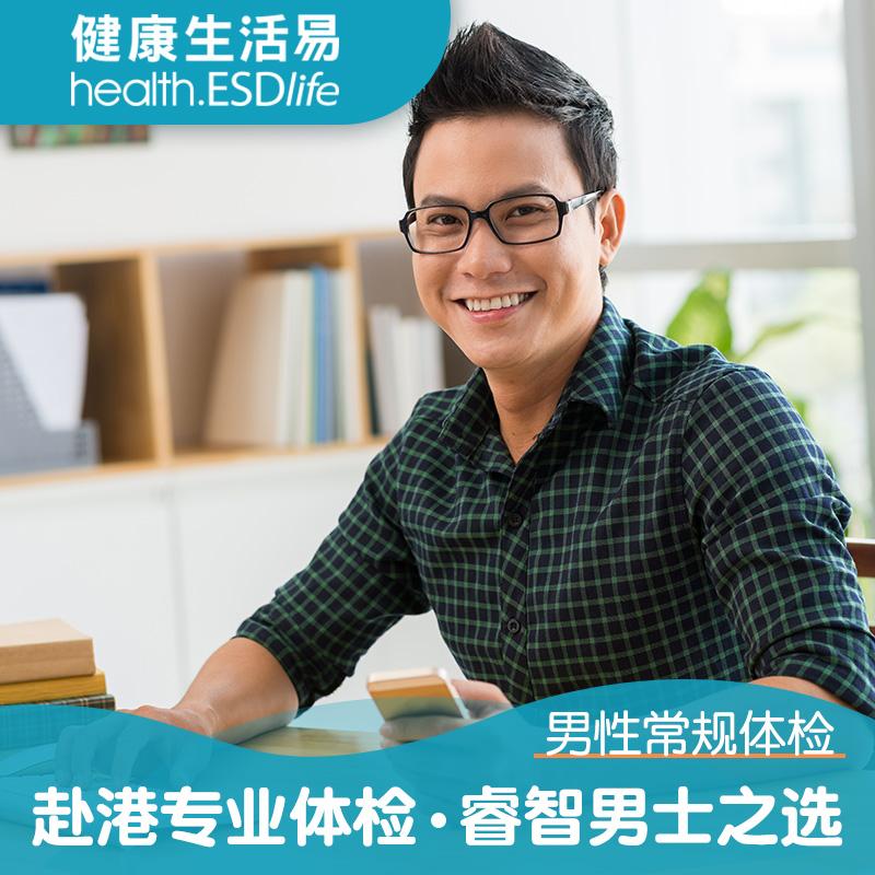 ESDlife生活易商务男人常規身体検査コース全面身体検査香港旅行健診