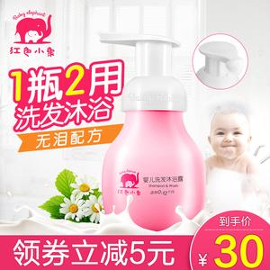 红色小象婴儿沐浴露洗发水二合一新生儿宝宝洗护用品旗舰店 正品