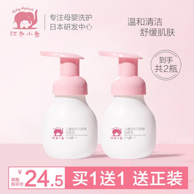 红色小象洗面奶3-9-12岁以上 6泡沫
