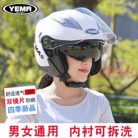 野马627头盔冬季双镜片半盔保暖冬盔电动车安全帽男女四季