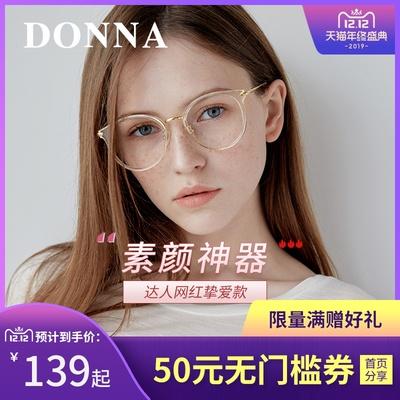 哆哪DONNA 明星同款全框近视眼镜架 女韩版潮透明素颜眼镜框架