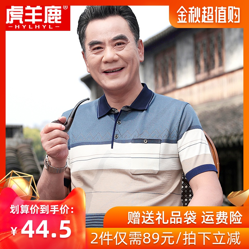 爸爸短袖t恤男夏装中年男装冰丝体恤中老年t恤男短袖上衣30-50岁10月24日最新优惠