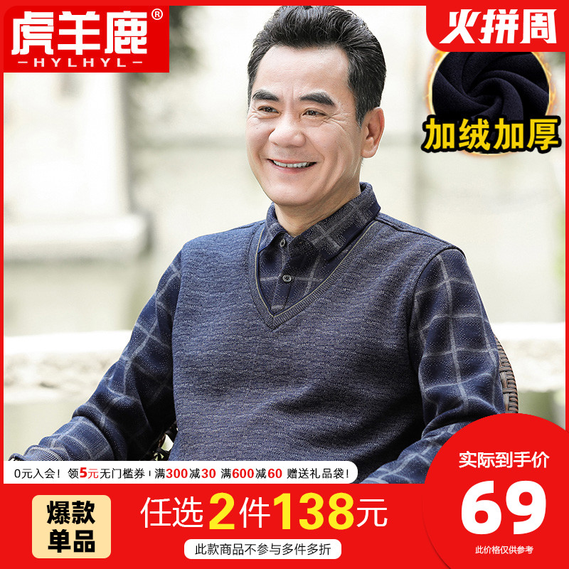 爸爸毛衣加绒加厚男中年保暖针织打底衫中老年冬装假两件毛衣男装