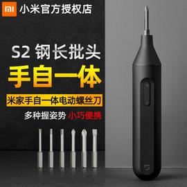 小米米家手自一体电动螺丝刀小型便携迷你电动螺丝批多功能家用