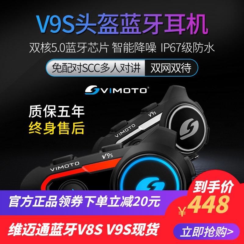 维迈通V9S V8S摩托车头盔蓝牙耳机内置对讲机导航底座配件防水